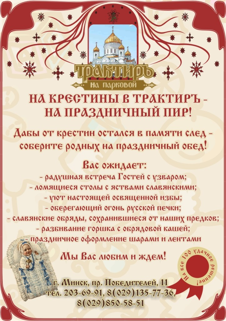 Сценарий и поздравления на крестины