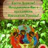 Праздник Пресвятой Троицы