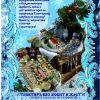Наш Дед Мороз доставит прямо к Вам на офис Новогодние и Рождественские фуршеты да на волшебных Трактирских саночках да по морозцу!!