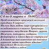 С 6 по 8 марта красивый весенний праздник 8 марта в Трактире!