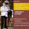 Трактиръ на Парковой приглашает на работу официантов