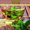 В Трактиръ - на освежающий чай!